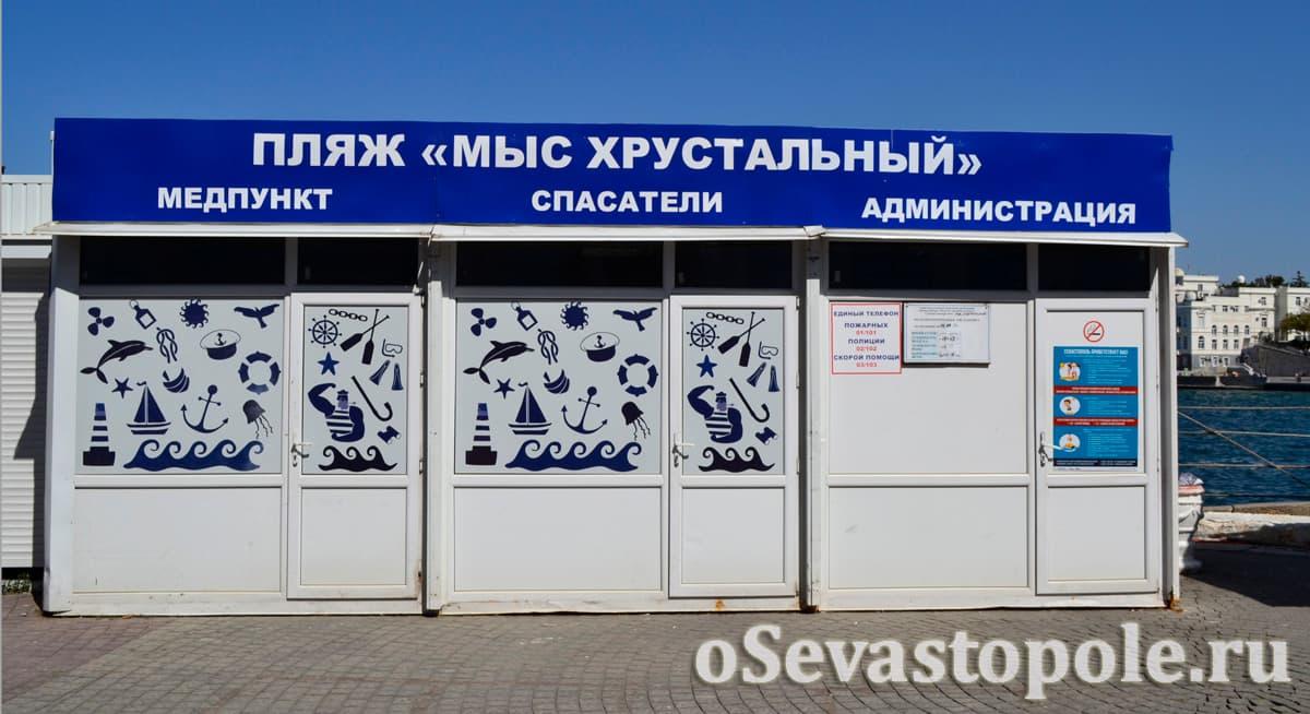 Медицинский пункт на пляже Хрустальный