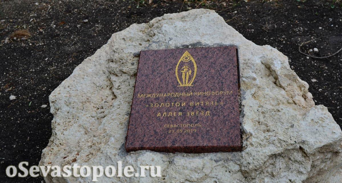 Аллея звезд в парке Ахматовой в Севастополе