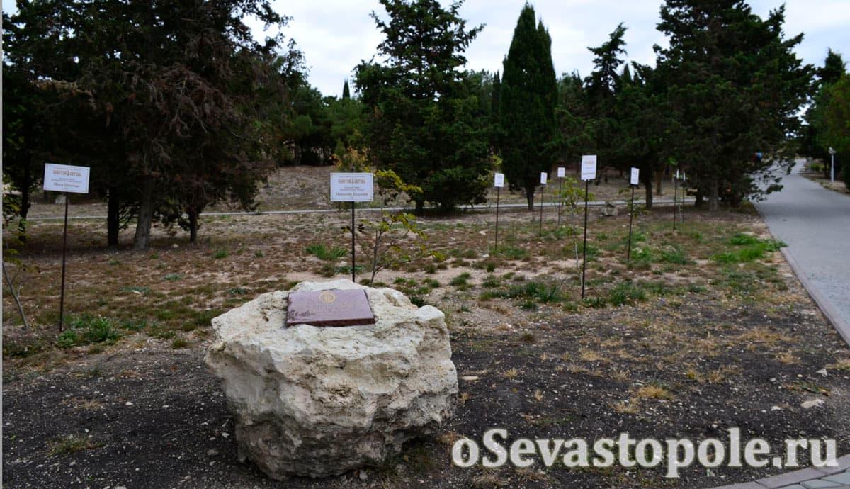 Аллея звезд в парке имени Анны Ахматовой Севастополь