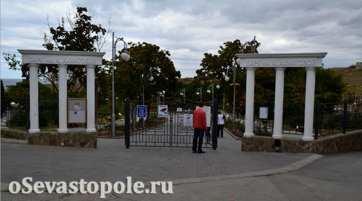 Центральный вход в парк Ахматовой в Севастополе