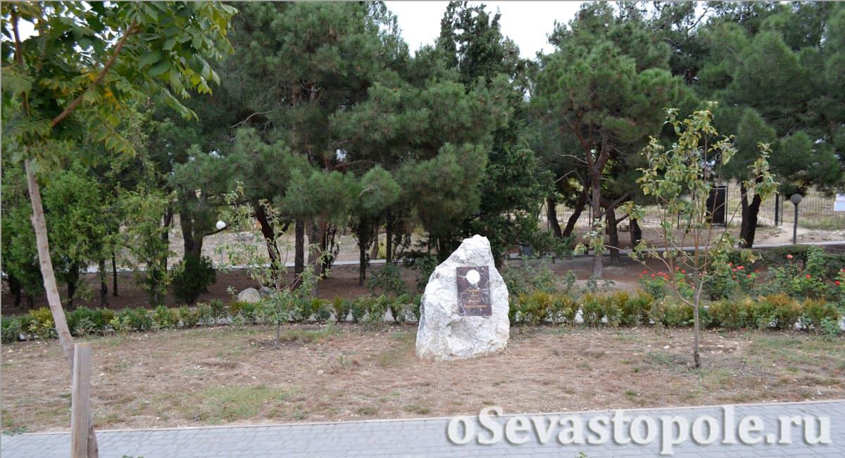Памятный камень в парке Анны Ахматовой в Севастополе