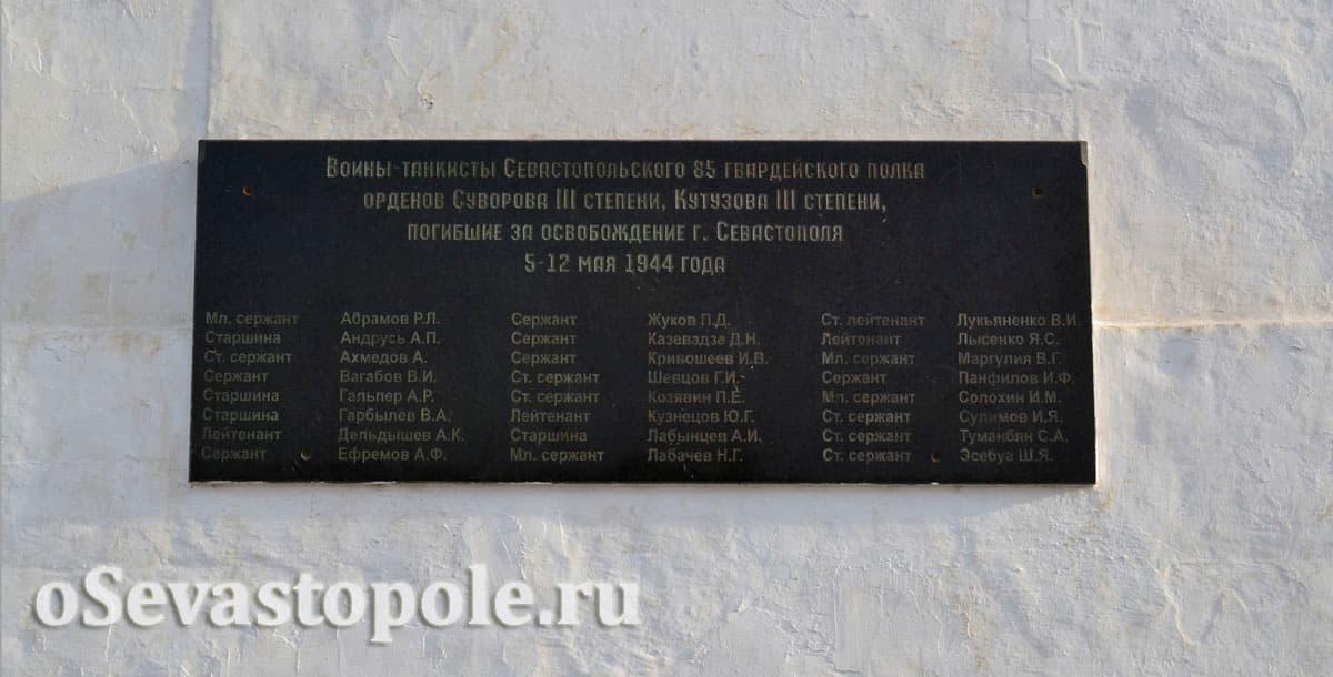 Братская могила танкистов в Севастополе