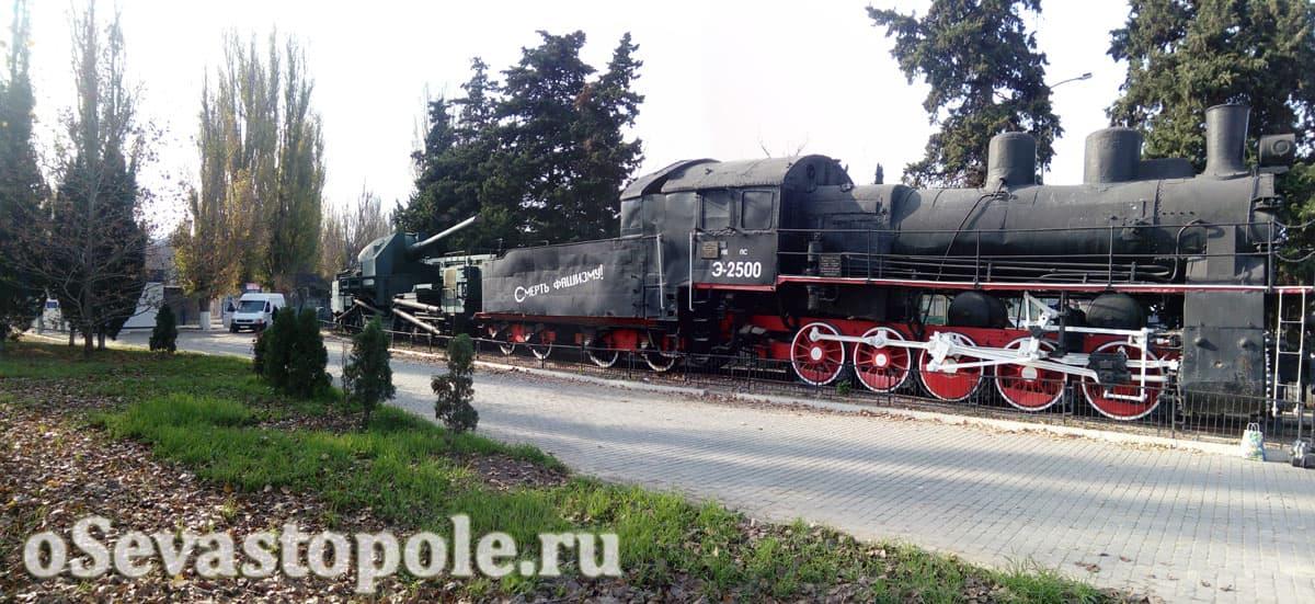 бронепоезд Севастополь