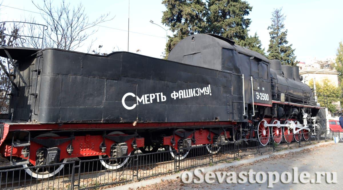 Фото бронепоезда Железняков в Севастополе