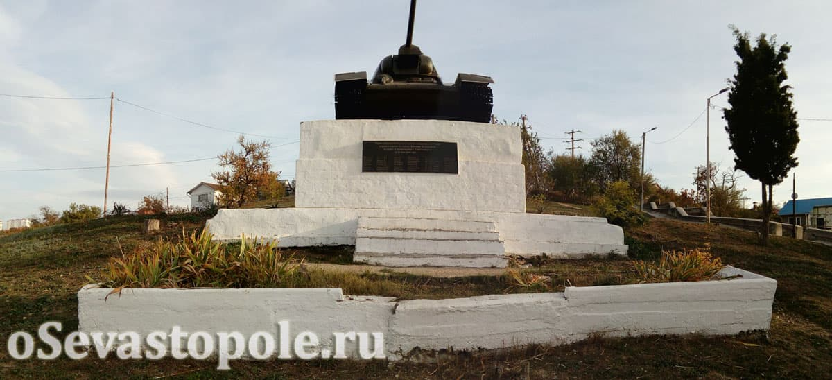 Монумент танка Т-34 в Севастополе