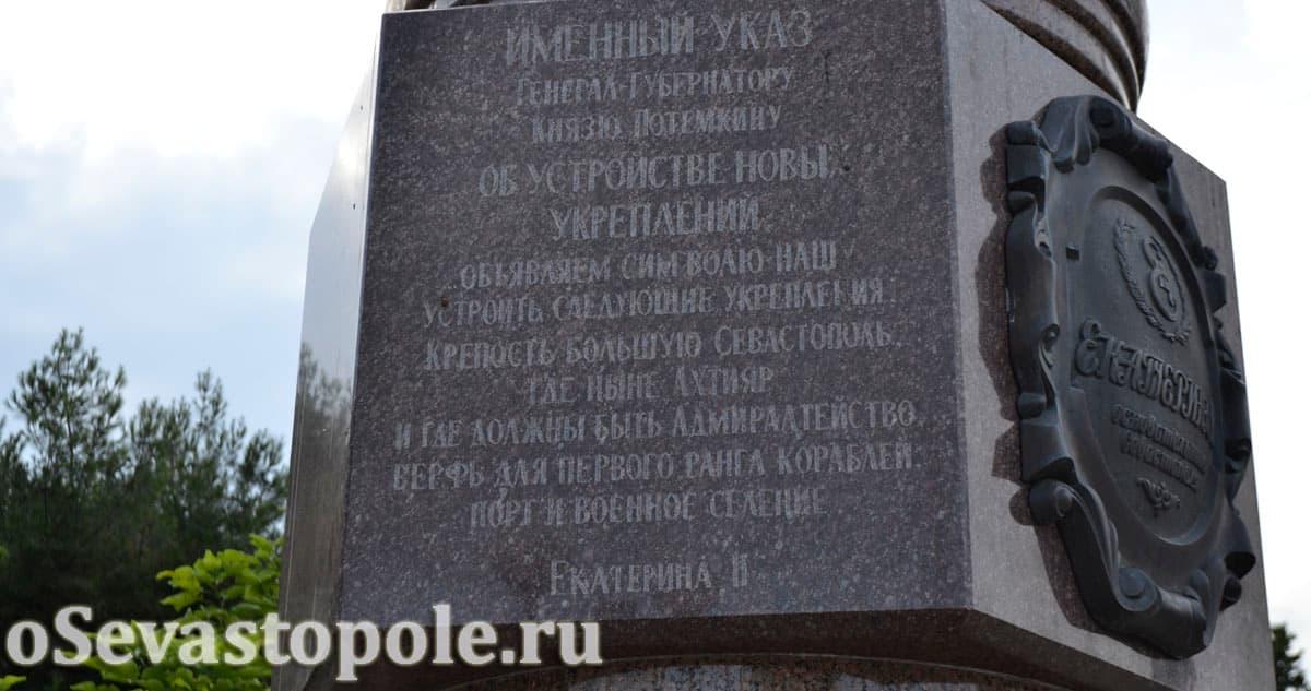 Указ Екатерины 2 графу Потемкину о создании Севастополя