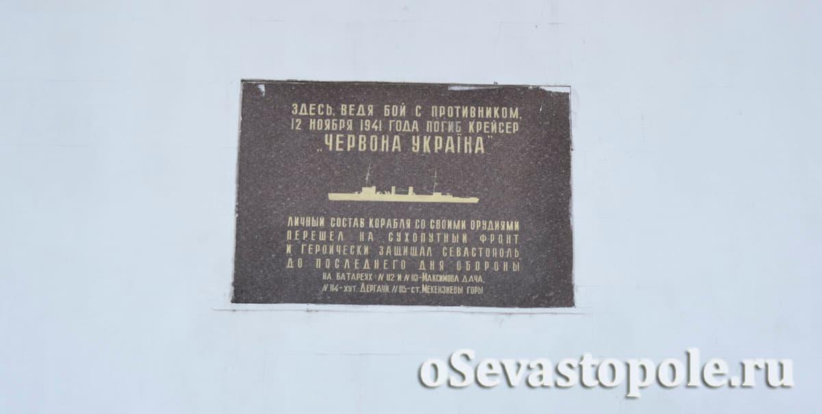 Памятная доска крейсеру Червона Украина в Севастополе