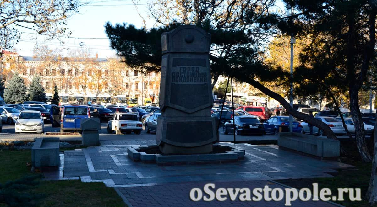 Памятник 200-летия Севастополя