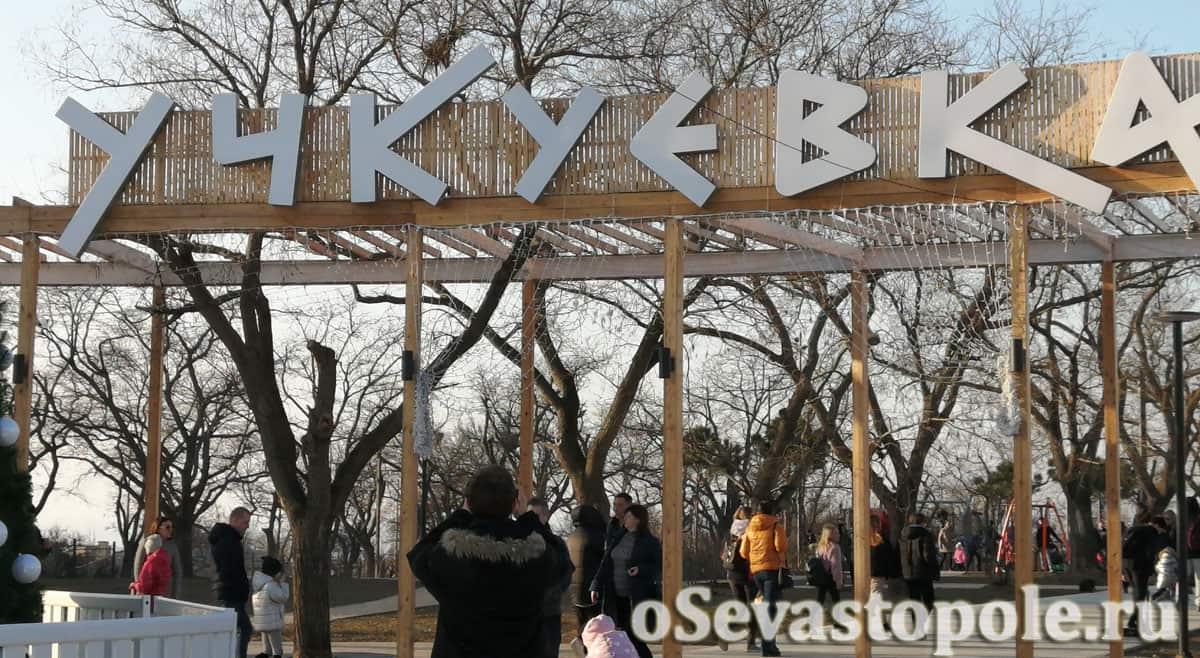 Центральный вход в парк Учкуевка