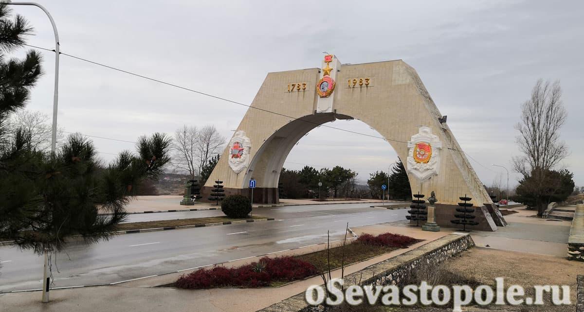Фото арки 200-летия Севастополя