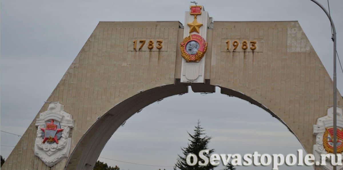 Фотография арки 200-летия Севастополя