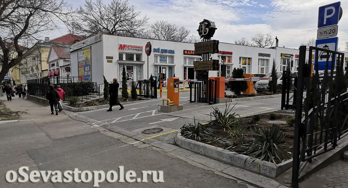 Новый Бульвар на площади Восставших Севастополь