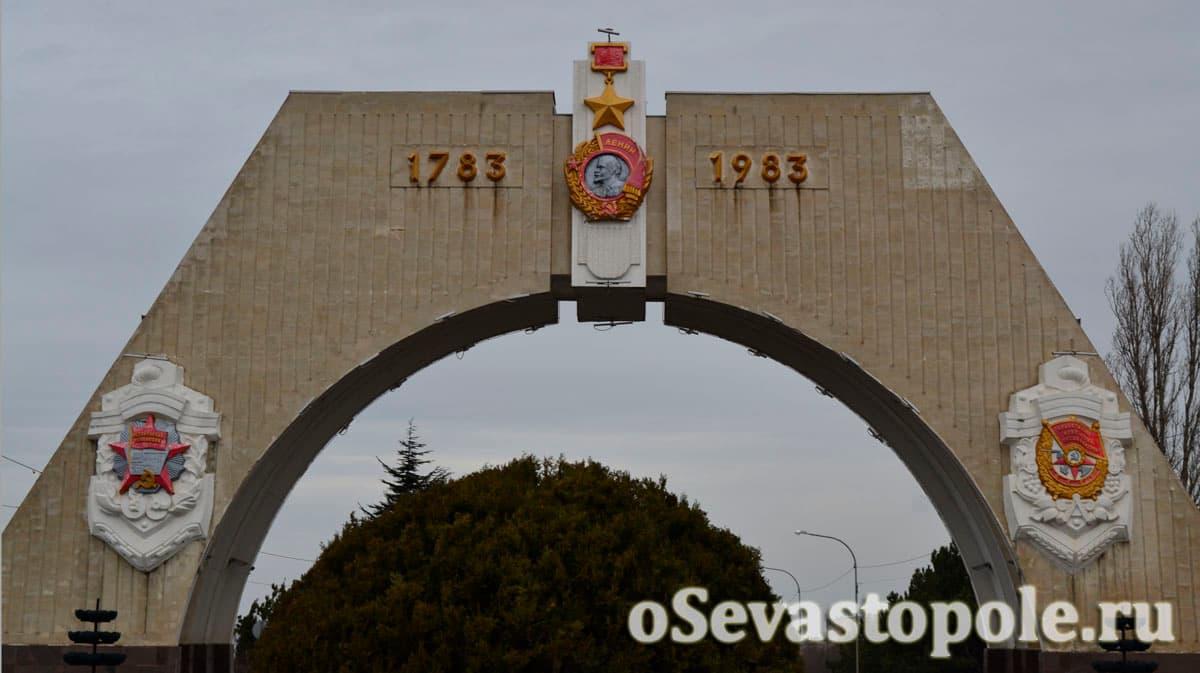 Триумфальная арка в Севастополе