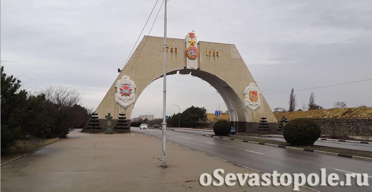 Вид на арку 200-летия Севастополя