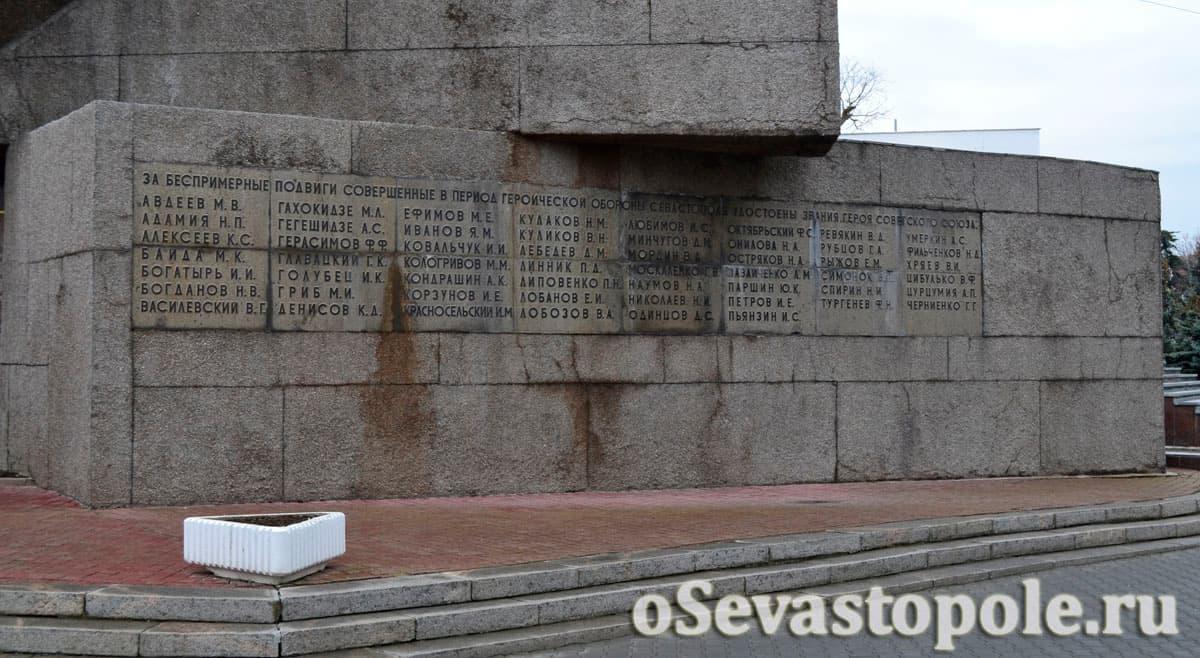 Мемориал героической обороны Севастополя 1941-1942