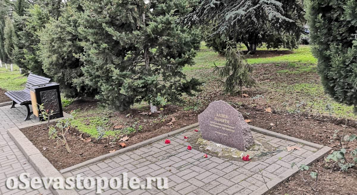 Аллея памяти в сквере воинов интернационалистов Севастополь