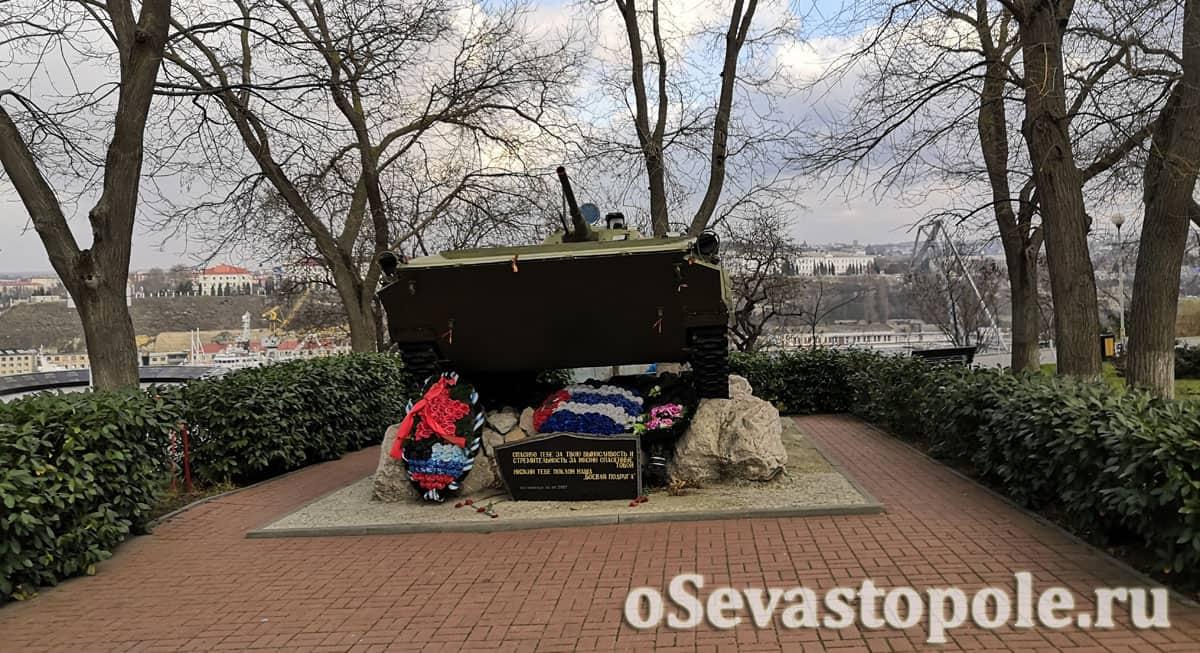 боевая машина пехоты в сквере воинов интернационалистов Севастополь