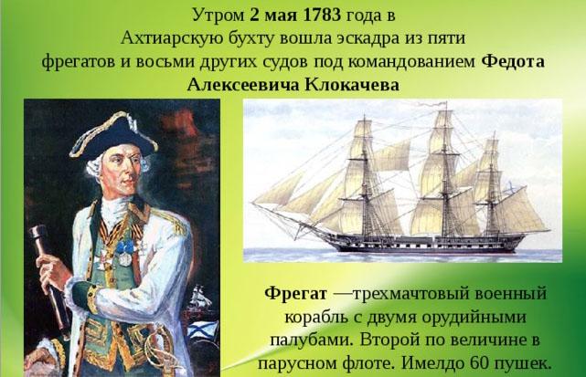 Эскадра вошедшая в Севастопольскую бухту для основания Севастополя