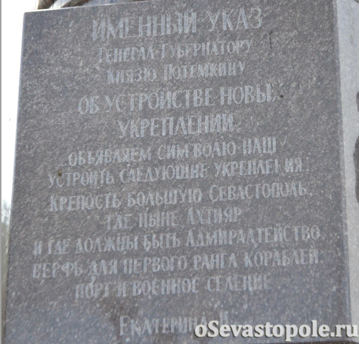Указ Екатерины 2 об основании Севастополя