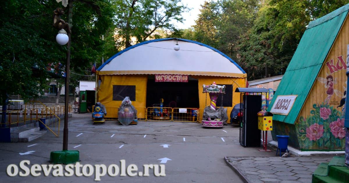 Аттракционы в Комсомольском парке Севастополя