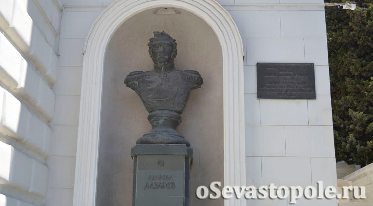 Бюст адмирала Лазарева в Севастополе