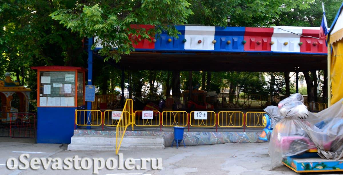 Детский аттракцион автодром в Комсомольском парке Севастополя