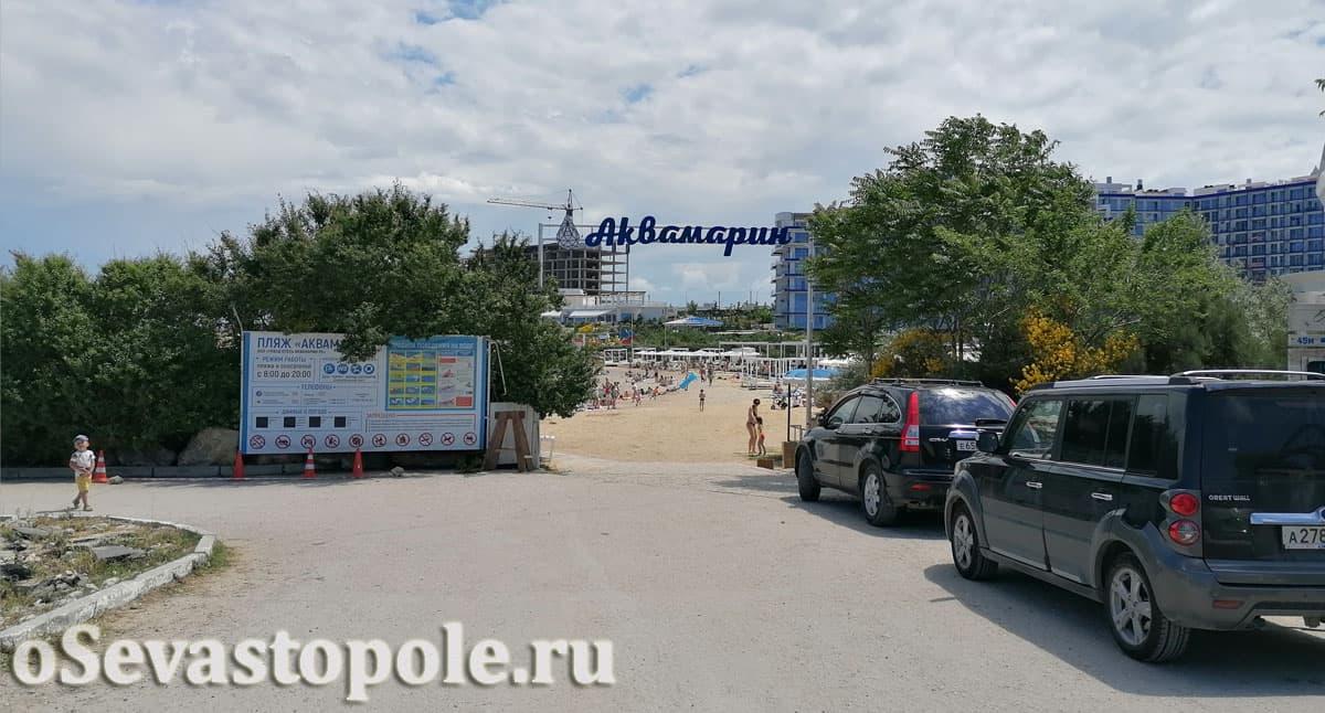 Пляж Аквамарин Севастополь