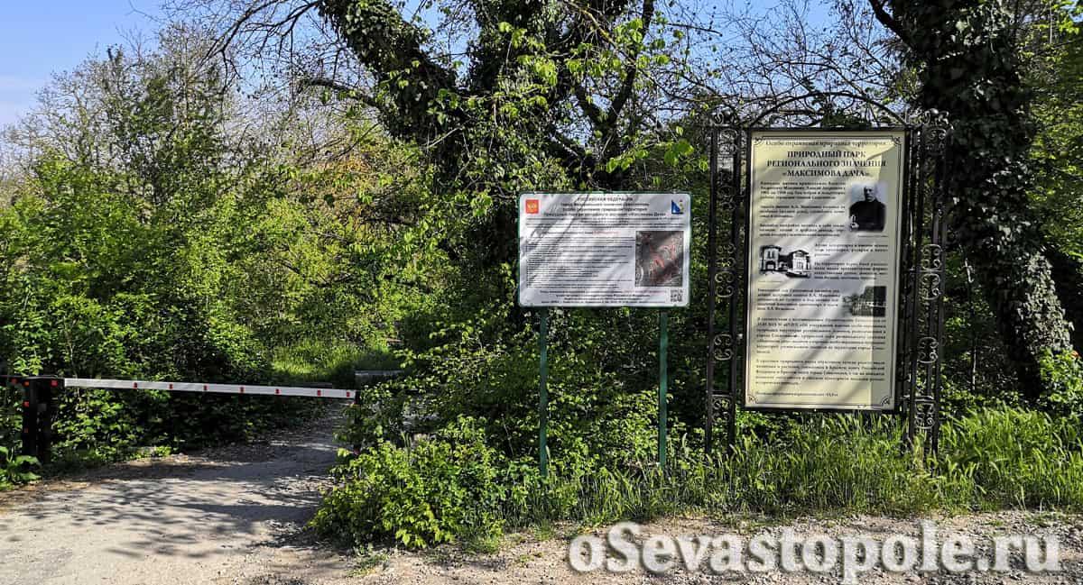 Стенды у входа на Максимову дачу в Севастополе