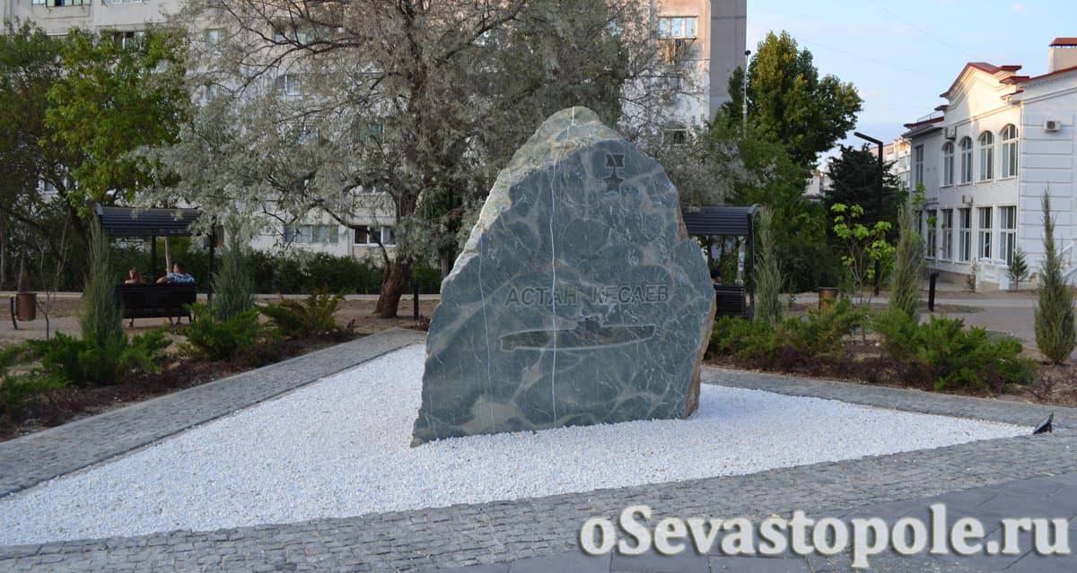 Парк Астана Кесаева Севастополь