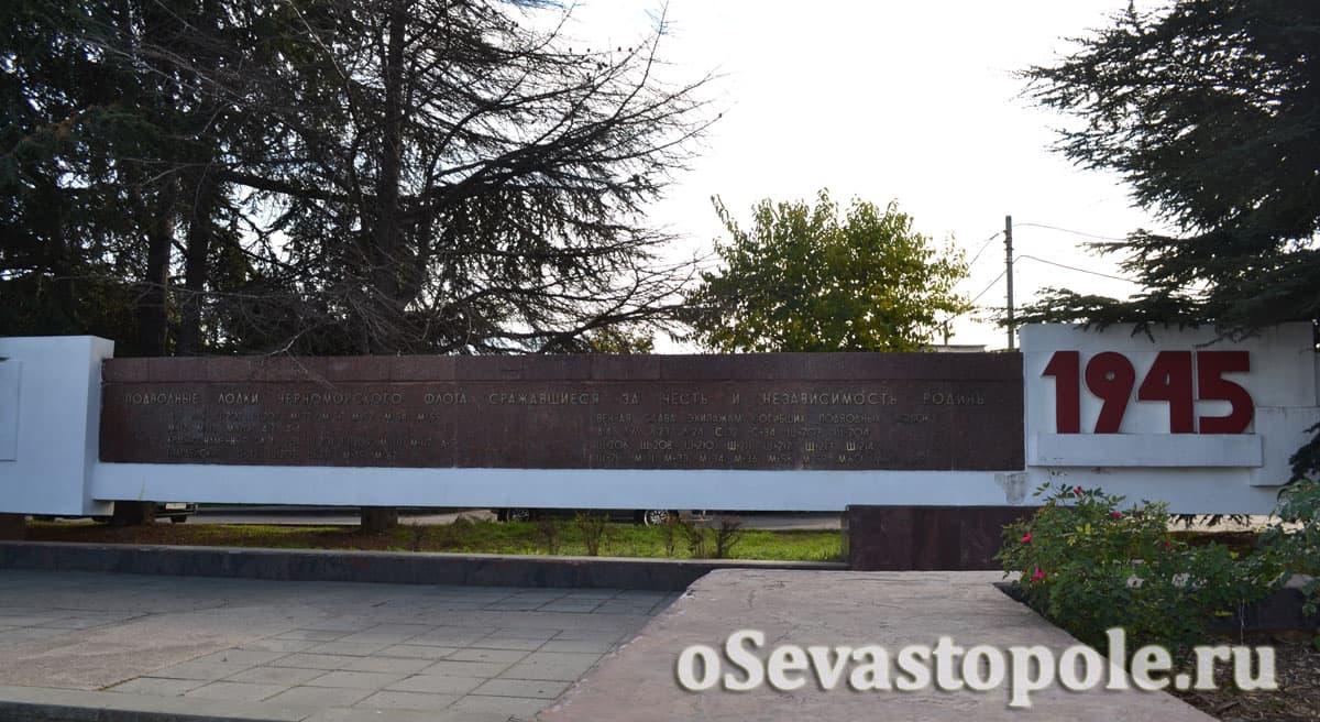 фото памятника подводникам-черноморцам в Севастополе