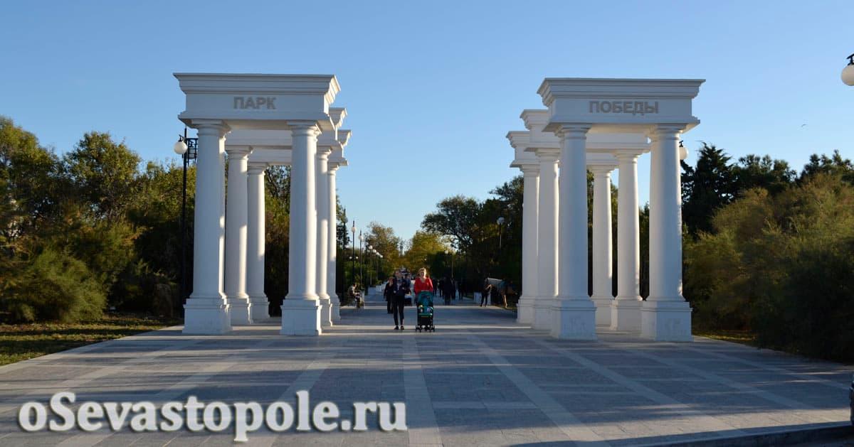 Надпись Парк Победы в Севастополе