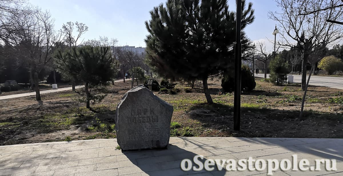 Парк имени Победы Севастополь