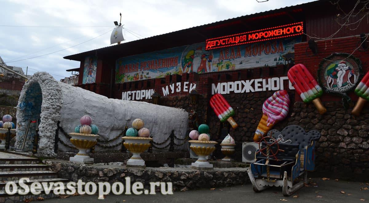 Музей мороженного в парке Лукоморье