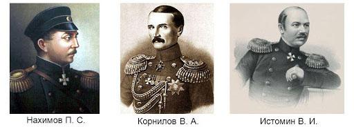 Руководители Первой оборона Севастополя