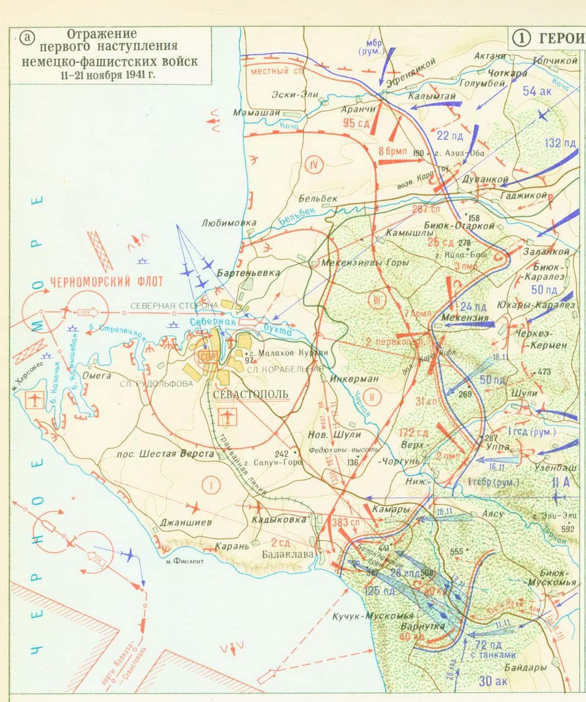 Отражение первого штурма Севастополя Севастополя 11-21 ноября 1941 года