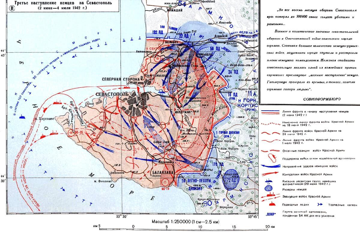 Третий штурм Севастополя 2 июня – 4 июля 1942 г.