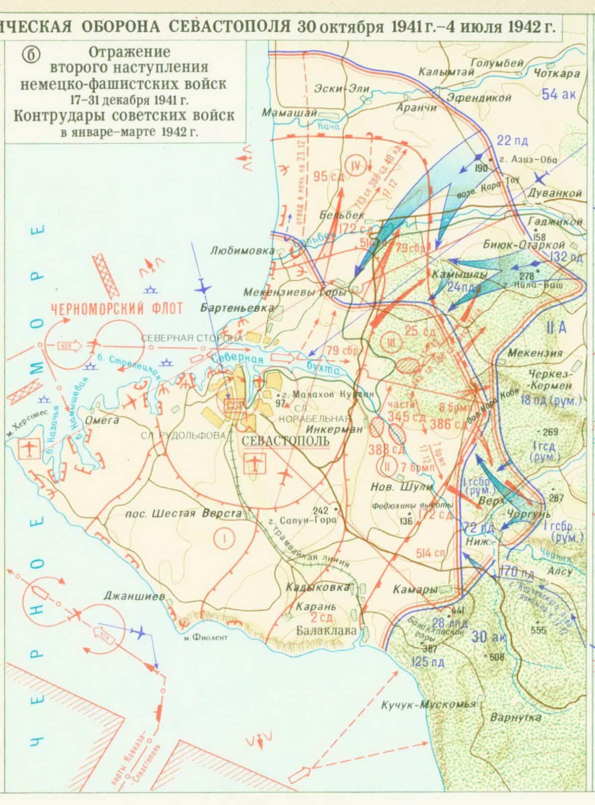 Отражение второго штурма Севастополя 17-31 декабря 1941 года